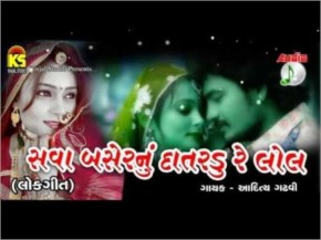 || Gujarati Geet || Sava Baseranu Datedu || Original Audio Songs || Super Hit Lokgeet