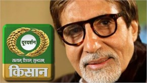 Big B says, I haven