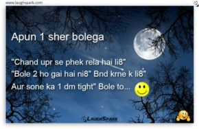 Apun 1 sher bolega | Good Night SMS