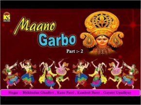 Audio Jukebox - Maa No Garbo - Part - 2 - Singer - Bhikhudan Gadhavi,Kanu Patel,Kamlesh Barot,Gayatr