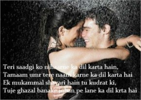 Barish image with love Quoets