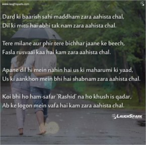 Dard Ki Baarish Sahi Maddham Zara Aahista Chal - Barish Shayari Romantic in Hindi