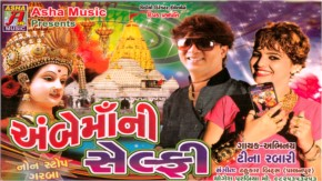 DJ Garba 2015 || Tina Rabari Nonstop Songs || Ambe Mani Selfie || Part - 1 || Navratari Hits