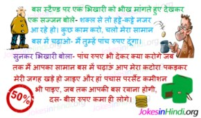 Ek Bhikhari and sajjan ke funny jokes