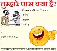 Funny Hindi Joke Between Two Person
