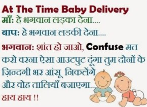 Funny Image At The Time Baby Delivery