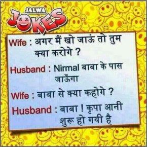 Funny Image Husband And Wife