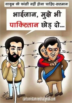 Funny Image of Yakub Memon Requesting Bhaijaan to give Mercy Petition