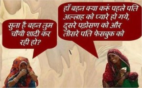 funny jokes in hindi on facebook, for fourth marrgie