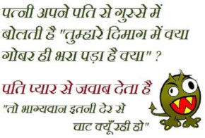 funny jokes on wife in hindi