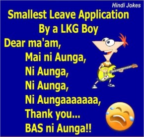 Funny KG Boy Leave Application