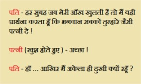 Funny pati and patni joke