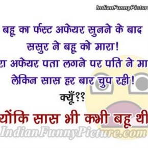 Funny sans and bahu jokes