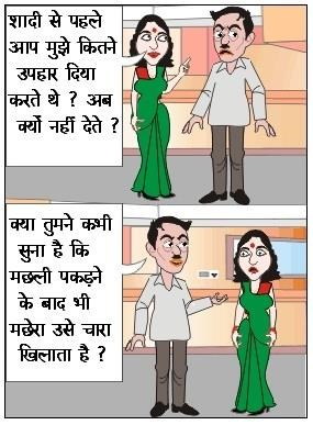 Funny_hindi_husband_wife.