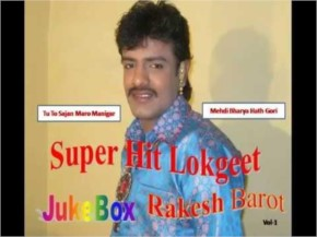 Gujarati Hits Lokgeet | Jukebox Audio Full Songs | Singer | Rakesh Barot