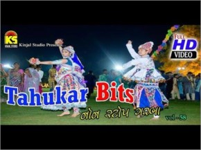 Gujarati Original Live Garba Songs | HD Video Song | Gujarati Traditional DJ Song