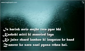 Is Barish Mein Mujhe Tera Pyar Bhi - Barish Shayari Romantic in Hindi