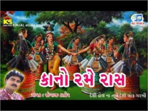 Kano Rame Raas || Audio Full Jukebox Song || Kanuda Na Song || Jogaji Thakor
