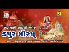Mataji Ni Stuti || Karpoor Gauram || Full Audio Songs || Gujarati Hit Song