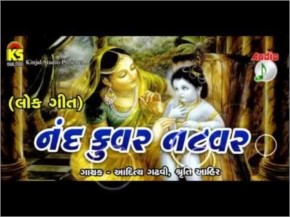 Nad Kuver Natver || Original Audio Songs || Super Hit Lokgeet || Gujarati Geet