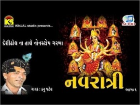 Nonstop Garba 2015 || Navratri - Part - 1 || Kanu Patel || Audio Full Songs