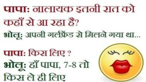 Papa and Bholu ke funny jokes