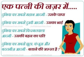 Pati Patni Funny jokes Pictures