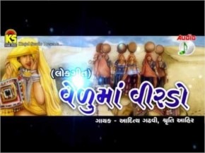 "POPULAR GUJARATI SONGS |""Veruma Virdo Galti"" 