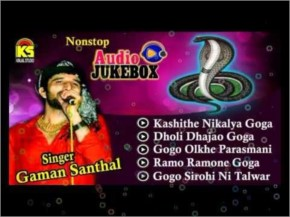Ramo Ramone Goga | Gaman Santhal 2014 | Gujarati Halariya Songs | Audio Jukebox