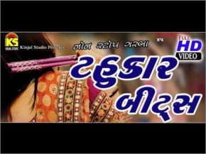 Super Hit Live Songs | 'TAHUKAR BITS' [HD VIDEO] | Gujarati New Garba Songs