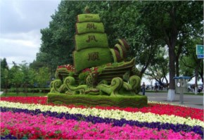 Topiary Gardens - Amazing Boat Sculpture - China