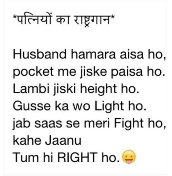 Image of: Pictures Mariacenourapt Funny Image Husband And Wife Hindi