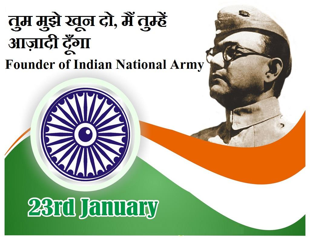 netaji subhas chandra bose story in hindi Subhash chandra bose subhas chandra bose netaji (hindi: respected leader subhas chandra bose was born in a bengali kayasth family on january 23.