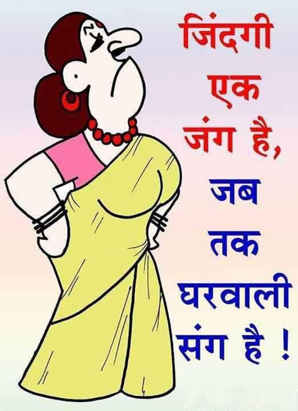 Image of: Pictures Wife Funny Jokes Zoom Zoom Funny Hindi Jokes Wife Funny Jokes